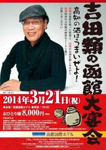 吉田類の函館大宴会