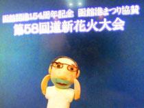 函館ケーブルテレビ映像でした… ごめんなさい。