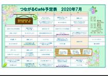 こちらは『りあるcafe』のプログラムです