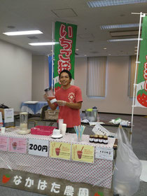 イチゴジュース販売インテルサ