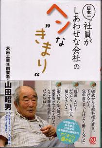 「日本一社員がしあわせな会社のヘンなきまり」語り口調で書かれていて読みやすく、あっという間に読んじゃいました^^