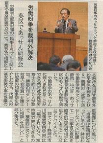 2/13静岡新聞より