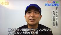 静岡市内にある「金とき」の松下秀宣社長。