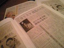 日経スクラップ、テーマは「ヒト」