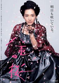 八重の桜。いよいよ時代は明治へ。それにしても山本八重の生き様・綾瀬はるかの演技力には、いつも胸が熱くなります。