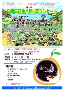 八朔の夢コンサート