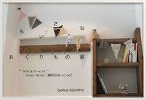 Gallery Kompis