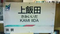 名鉄資料館にある旧上飯田駅の駅名標