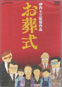 映画「お葬式」のポスター