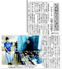 本日(8/6)の南海日日新聞