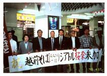 シアトルへ出発時の福井駅にての記念撮影