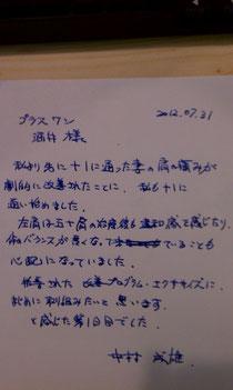 2012年7月31日