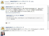 瀬谷災ボラFacebookページ