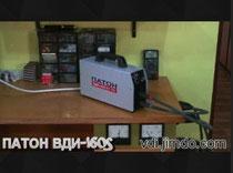 Тест ПАТОН ВДИ-160S