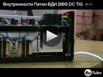 Патон ВДИ-200 изнутри