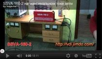 Тест SSVA-160-2 электродами на максимальном токе