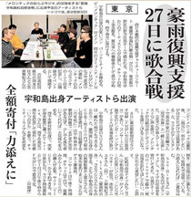 12月25日(水)愛媛新聞より