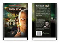 купить книгу 'Силуэты' - серия: Проект kInesis