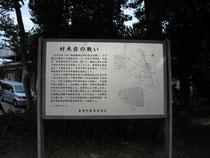 砦跡の説明板