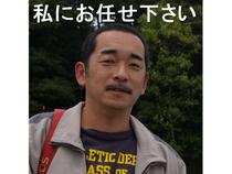 代 表 の 篠 田  実 です