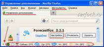 Установка погодного информера  Forecastfox Weather