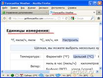 Настройка параметров отображения погоды в браузере