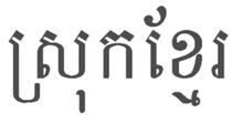 """Kambodscha"" in der Khmer-Schrift"