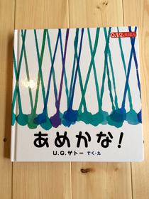 @いとまるcafe 絵本