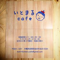 沖縄 金武町 @いとまるcafe