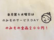 飲み物サービスDAY / いとまるcafe