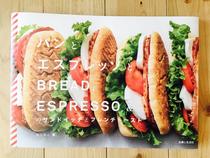 パンとエスプレッソと @いとまるcafe