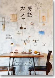 房総カフェⅣ 記憶の履歴書