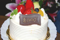 【ケーキ&1ドリンク付】記念日プラン