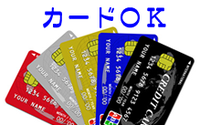 鍵のトラブルもクレジットカードが利用頂けます