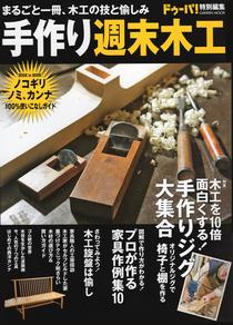 木材加工.com掲載記事