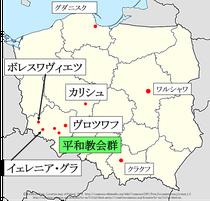 ポーランド、平和教会群地図