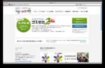 NGOア∞スのWebサイト
