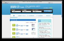 お役所バナー.comのWebサイト