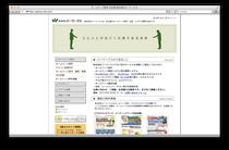 株式会社ジーワークスのホームページ