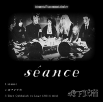 séance - 地下102階      EKK-009