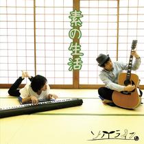 2nd Album「素の生活 (ソノライフ) 」