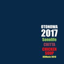 コンピレーションアルバム「OTONOWA 2017」