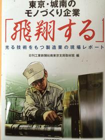 「飛翔する」_日刊工業新聞社