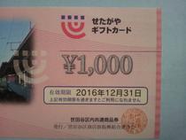 世田谷区内共通商品券です。