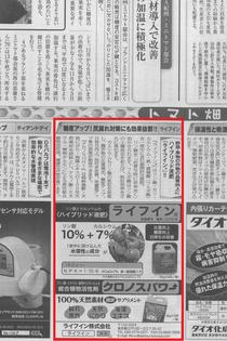 クリックで拡大できます。        日本農業新聞2014年6月4日掲載