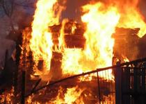 Вновь - пожар