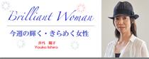 ㈱ママハピ様のBrilliant Womanのコーナーに掲載していただきました