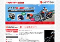 バイク買取ショップ千葉県専門のバイクライダー様