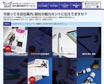 アスラン編集スタジオ様「会社案内制作サービス」サイト