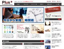 アスラン編集スタジオ様 ビジネスお役立ちサイト「プラス」